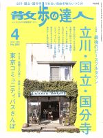 散歩の達人(月刊誌)(2018年4月号)(雑誌)