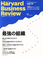 Harvard Business Review(月刊誌)(2014年6月号)(雑誌)