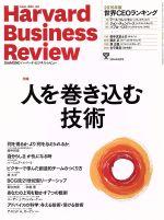 Harvard Business Review(月刊誌)(2016年2月号)(雑誌)