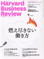 Harvard Business Review(2017年9月号)月刊誌