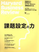 Harvard Business Review(月刊誌)(2018年2月号)(雑誌)