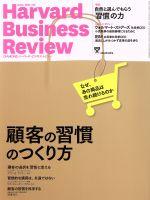 Harvard Business Review(月刊誌)(2018年3月号)(雑誌)