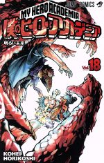 僕のヒーローアカデミア(18)(ジャンプC)(少年コミック)
