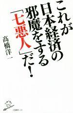 これが日本経済の邪魔をする「七悪人」だ!(SB新書430)(新書)