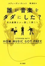 誰が音楽をタダにした? 巨大産業をぶっ潰した男たち(ハヤカワ文庫NF)(文庫)