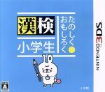 たのしく・おもしろく 漢検小学生(ゲーム)