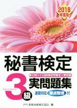 秘書検定 3級実問題集(2018年度版)(単行本)