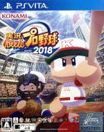 実況パワフルプロ野球2018(ゲーム)