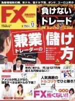 月刊FX攻略.COM(月刊誌)(2015年11月号)(雑誌)