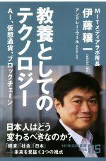教養としてのテクノロジーAI、仮想通貨、ブロックチェーンNHK出版新書545