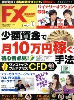 月刊FX攻略.COM(月刊誌)(2016年1月号)(雑誌)