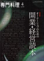 月刊 専門料理(月刊誌)(2013年4月号)(雑誌)