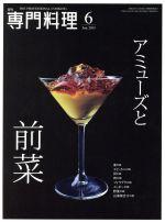 月刊 専門料理(月刊誌)(2013年6月号)(雑誌)