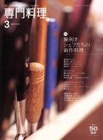 月刊 専門料理(月刊誌)(2016年3月号)(雑誌)