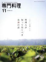 月刊 専門料理(月刊誌)(2016年11月号)(雑誌)