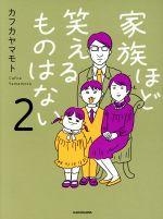 家族ほど笑えるものはない(2)(単行本)