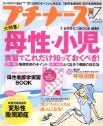 プチナース(月刊誌)(2013年7月号)(雑誌)
