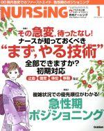 月刊 Nursing(月刊誌)(2013年1月号)(雑誌)