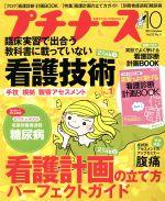 プチナース(月刊誌)(2013年10月号)(雑誌)