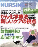 月刊 Nursing(月刊誌)(2013年2月号)(雑誌)