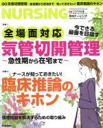 月刊 Nursing(月刊誌)(2013年3月号)(雑誌)