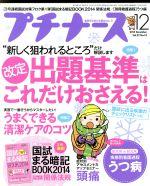 プチナース(月刊誌)(2013年12月号)(雑誌)