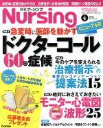 月刊 Nursing(月刊誌)(2013年4月号)(雑誌)