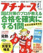 プチナース(月刊誌)(2014年1月号)(雑誌)