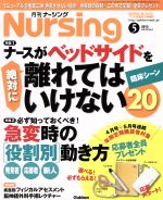 月刊 Nursing(月刊誌)(2013年5月号)(雑誌)