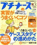 プチナース(月刊誌)(2014年3月号)(雑誌)