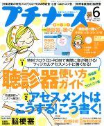 プチナース(月刊誌)(2014年6月号)(雑誌)