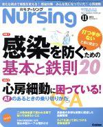 月刊 Nursing(月刊誌)(2013年11月号)(雑誌)