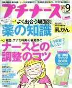 プチナース(月刊誌)(2014年9月号)(雑誌)