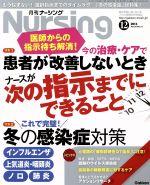 月刊 Nursing(月刊誌)(2013年12月号)(雑誌)