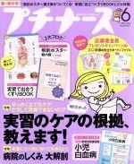 プチナース(月刊誌)(2015年6月号)(雑誌)