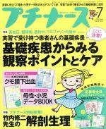 プチナース(月刊誌)(2015年7月号)(雑誌)