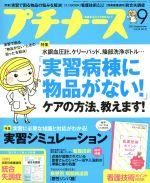 プチナース(月刊誌)(2015年9月号)(雑誌)