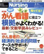 月刊 Nursing(月刊誌)(2015年2月号)(雑誌)