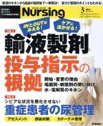 月刊 Nursing(月刊誌)(2015年3月号)(雑誌)