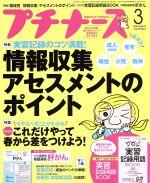 プチナース(月刊誌)(2016年3月号)(雑誌)