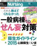 月刊 Nursing(月刊誌)(2015年12月号)(雑誌)