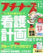 プチナース(月刊誌)(2016年12月号)(雑誌)