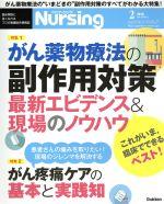 月刊 Nursing(月刊誌)(2016年2月号)(雑誌)
