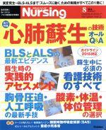 月刊 Nursing(月刊誌)(2016年8月号)(雑誌)