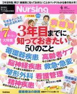 月刊 Nursing(月刊誌)(2017年4月号)(雑誌)