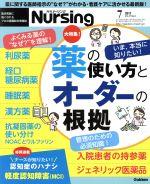 月刊 Nursing(月刊誌)(2017年7月号)(雑誌)