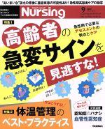 月刊 Nursing(月刊誌)(2017年9月号)(雑誌)