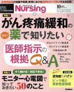月刊 Nursing(月刊誌)(2017年10月号)(雑誌)