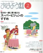 おはよう21(月刊誌)(2013年2月号)(雑誌)