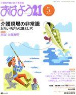 おはよう21(月刊誌)(2013年5月号)(雑誌)